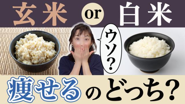 お米ダイエット